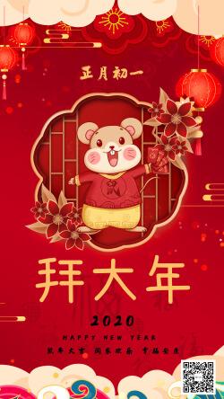 中国传统节日习俗正月初一拜年宣传海报