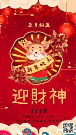 中国传统节日习俗正月初五迎财神宣传海报