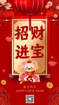 中国传统节日新年新春鼠年祝福宣传海报