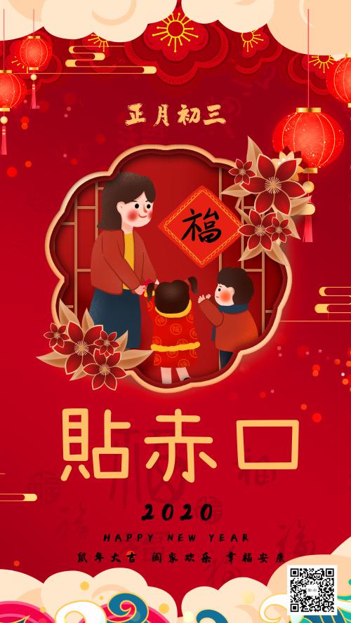 中国传统节日习俗正月初三贴春联宣传海报