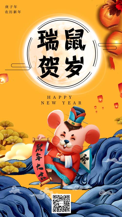 中国传统农历新年瑞鼠安康新年新春祝福海报