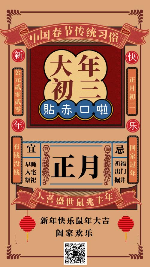 中国春节传统习俗大年初三宣传海报