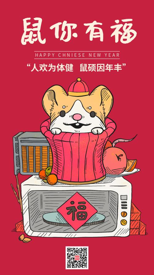 鼠你有福新年祝福手绘海报