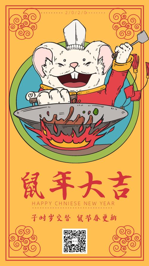 鼠年大吉春节新年手绘祝福语海报