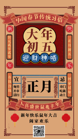 中国春节传统习俗大年初五宣传海报