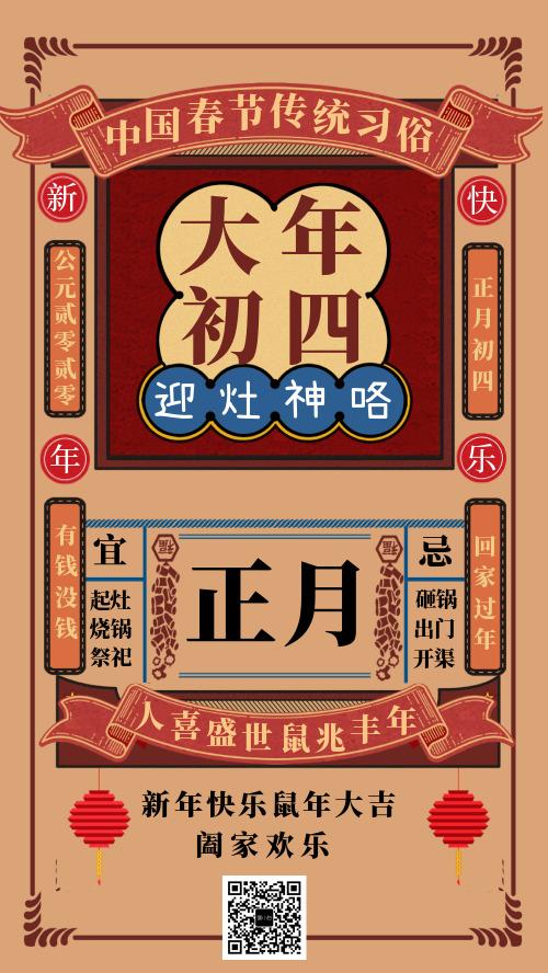 中国春节传统习俗大年初四宣传海报