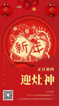中国春节传统习俗正月初四窗花宣传海报