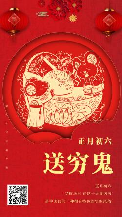 中国春节传统习俗正月初六窗花宣传海报