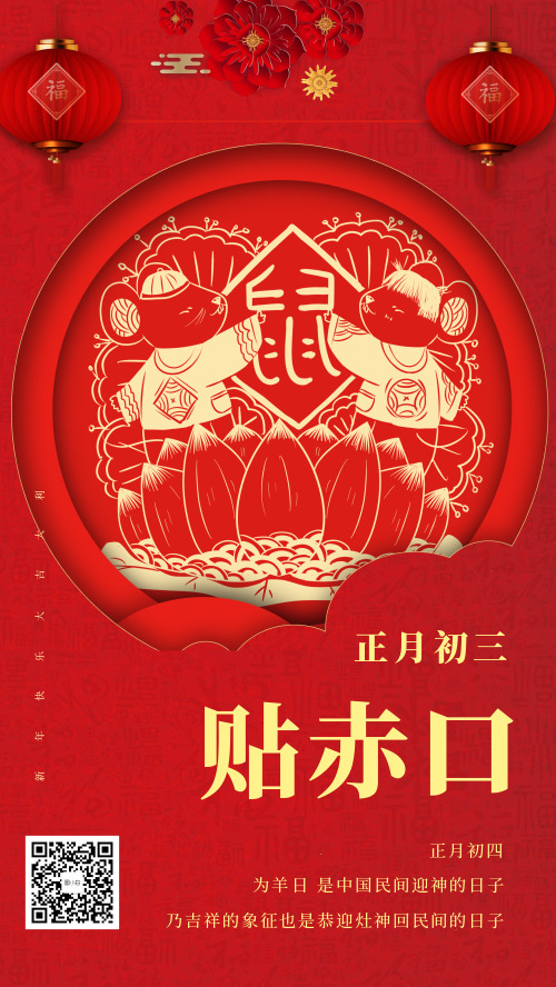 中国春节传统习俗正月初三窗花宣传海报