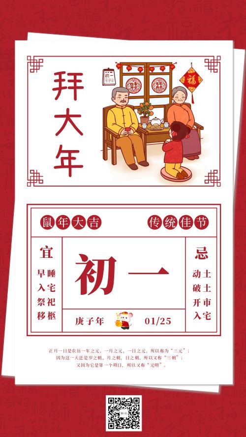 中国春节传统习俗大年初一拜年宣传海报