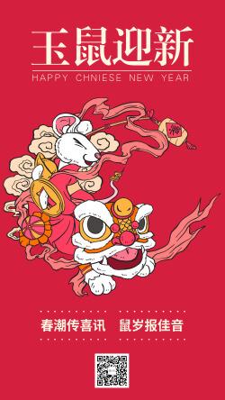 玉鼠迎新新年祝福手绘海报
