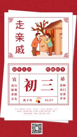 中国春节传统习俗大年初三走亲戚宣传海报