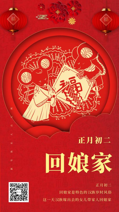 中国春节传统习俗正月初二窗花宣传海报