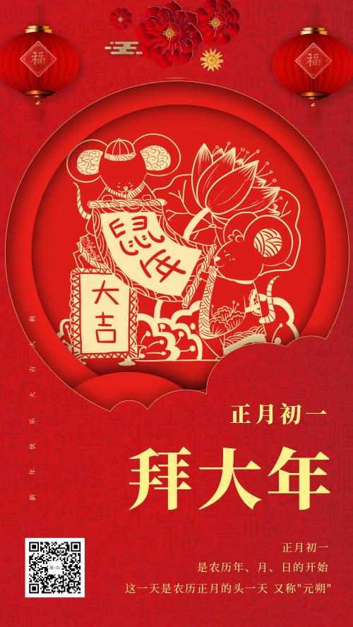 中国春节传统习俗正月初一窗花宣传海报
