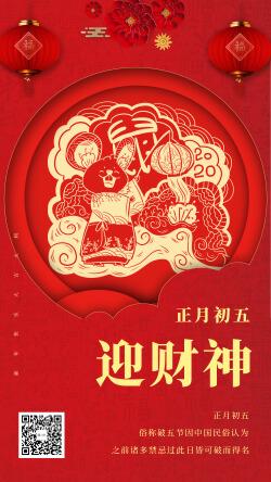 中国春节传统习俗正月初五窗花宣传海报