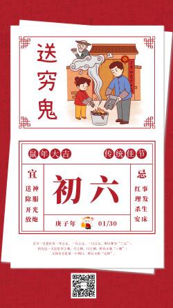 中国春节传统习俗大年初六送穷鬼宣传海报