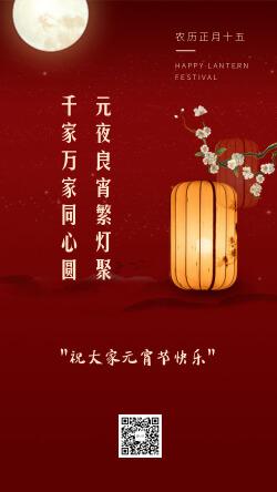 简约红色高端中国风元宵节祝福海报