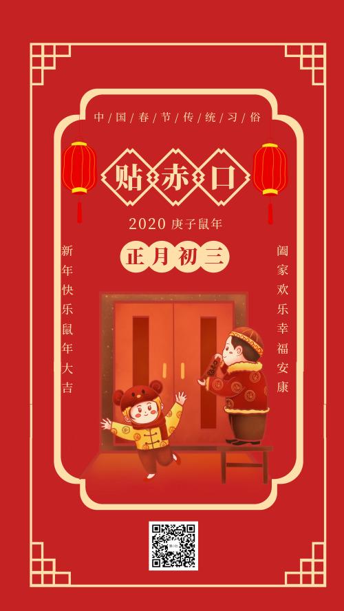 中国春节传统习俗初三贴赤口宣传海报