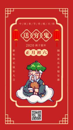 中国春节传统习俗初六送穷鬼宣传海报