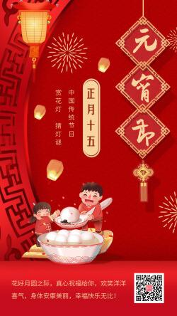 中国风元宵佳节节日宣传海报