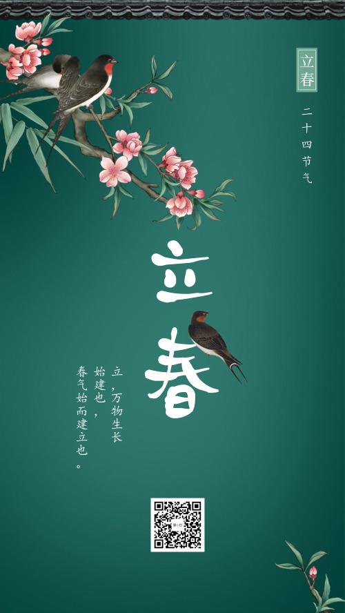 中国风清新二十四节气之立春节气海报