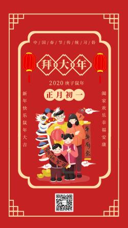 中国春节传统习俗初一拜大年宣传海报