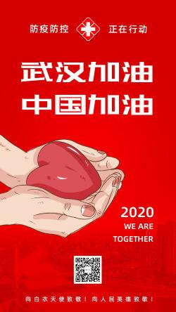 武汉加油抗击疫情新冠状病毒手机海报