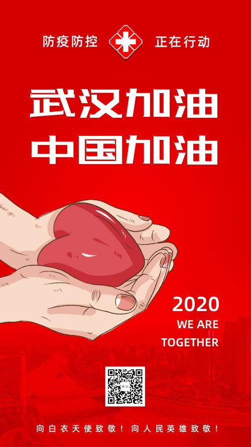 武漢加油抗擊疫情新冠狀病毒手機海報