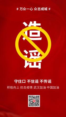 武汉抗击病毒疫情禁止造谣宣传手机海报