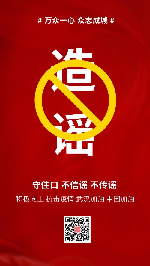 武漢抗擊病毒疫情禁止造謠宣傳手機海報