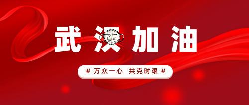 武汉加油抗击疫情新型冠状病毒话题公众号首图