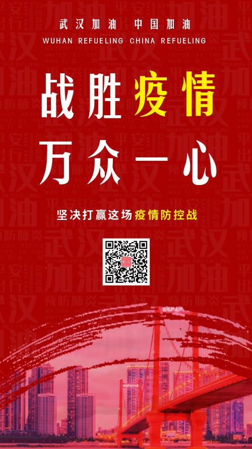 紅色簡約武漢戰勝疫情宣傳手機海報