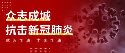 简约武汉加油抗击疫情宣传公众号首图