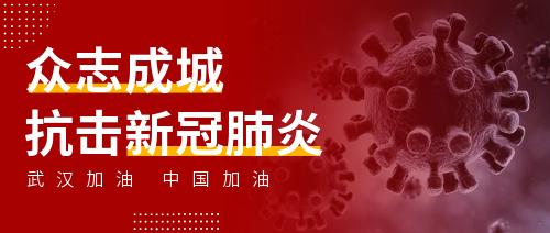 簡約武漢加油抗擊疫情宣傳公眾號首圖