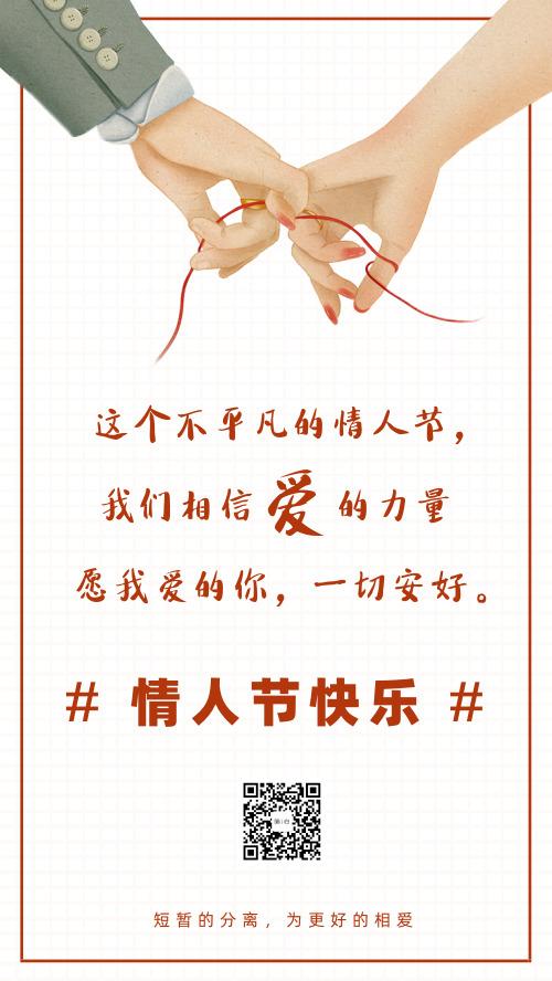 简约214情人节祝福手机海报