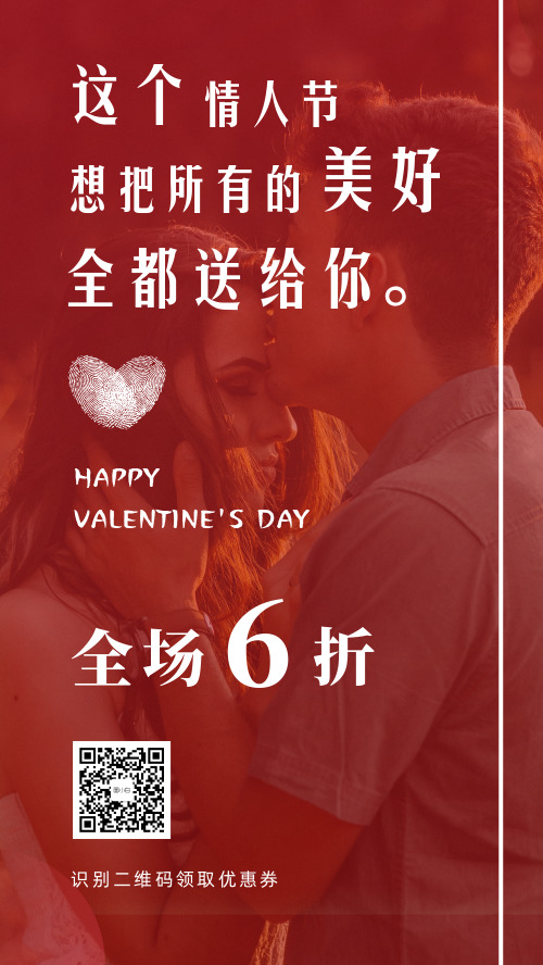 简约浪漫情人节214促销海报