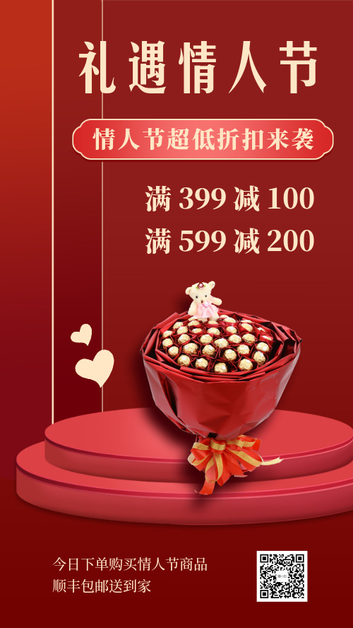 红色礼遇情人节214促销海报
