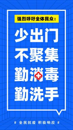 武汉新冠肺炎抗疫号召呼吁宣传海报
