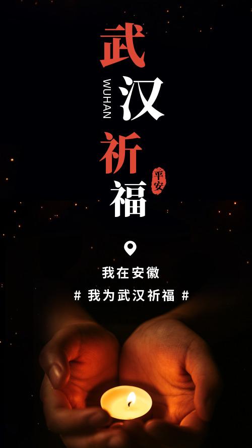 武汉加油祈福冠状病毒疫情手机海报