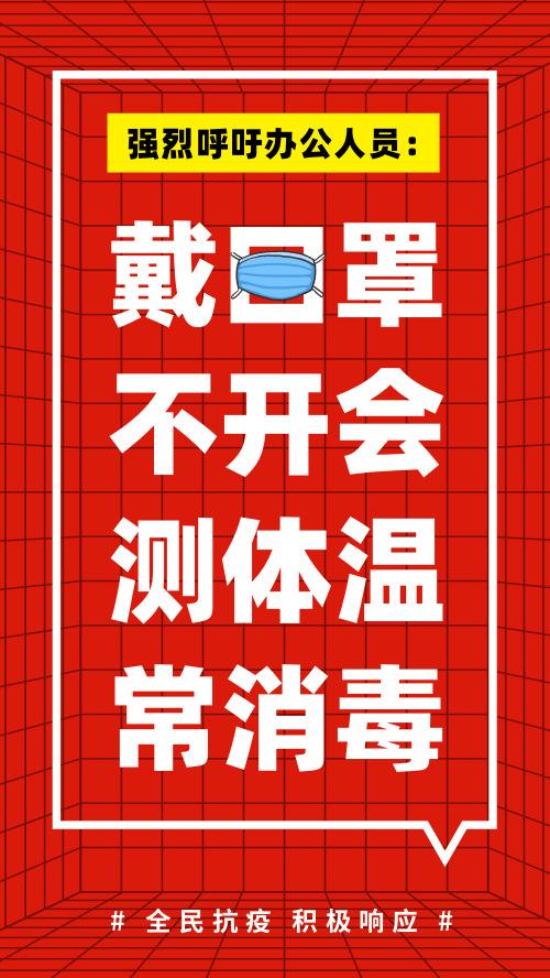 武漢新冠肺炎抗疫號召呼吁宣傳海報