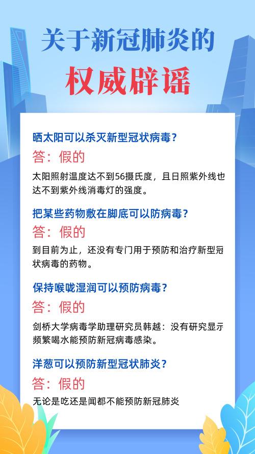 武漢新冠病毒肺炎辟謠科普宣傳海報