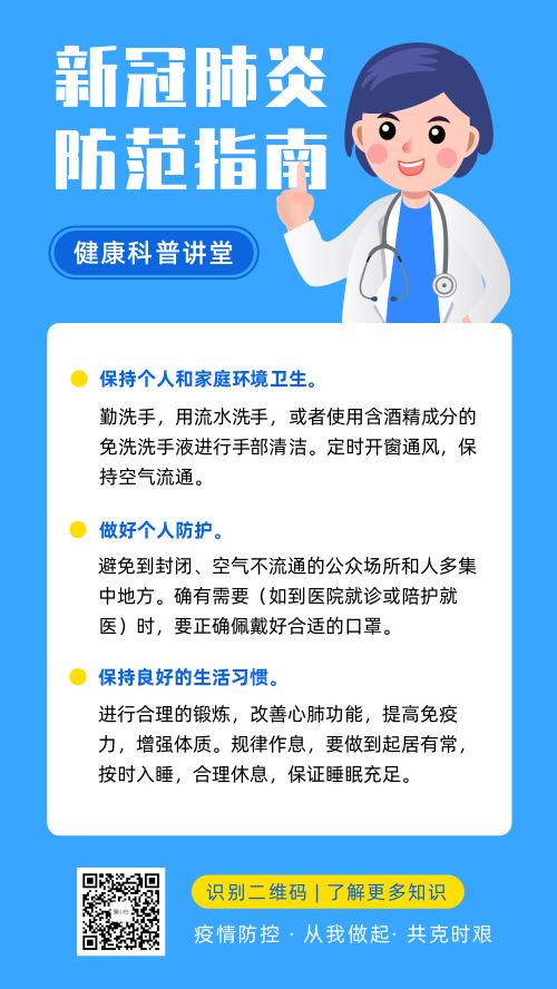 疫情防控科普武漢新冠狀肺炎預防指南海報