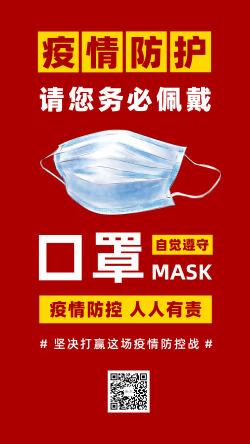 疫情防护呼吁戴口罩武汉新冠肺炎手机海报