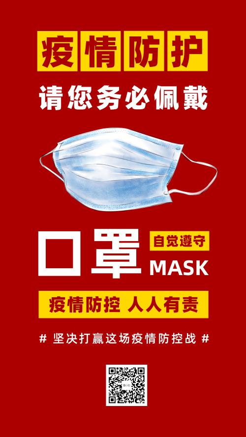 疫情防護呼吁戴口罩武漢新冠肺炎手機海報