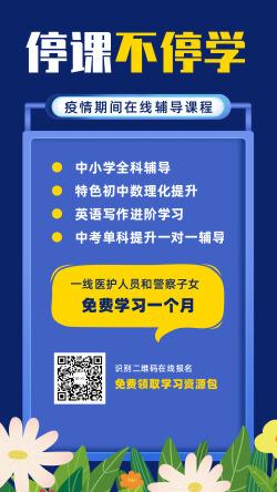 在线课程医护警察子女免费学习武汉疫情海报