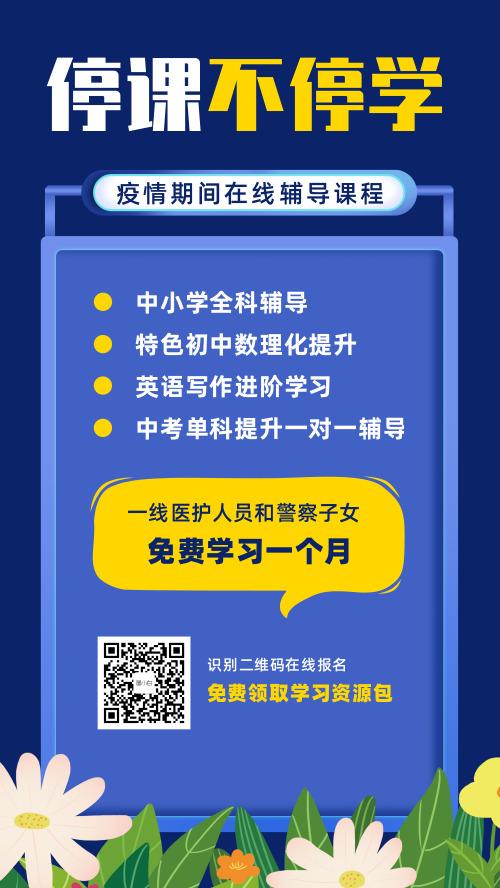 在線課程醫護警察子女免費學習武漢疫情海報