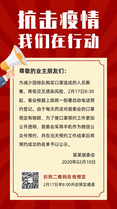 抗击疫情武汉新冠肺炎口罩预定社区通知海报