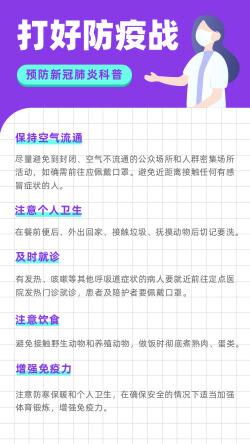 武汉新冠肺炎疫情倡议科普海报