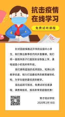 停课不停学抗击武汉疫情在线直播课程海报