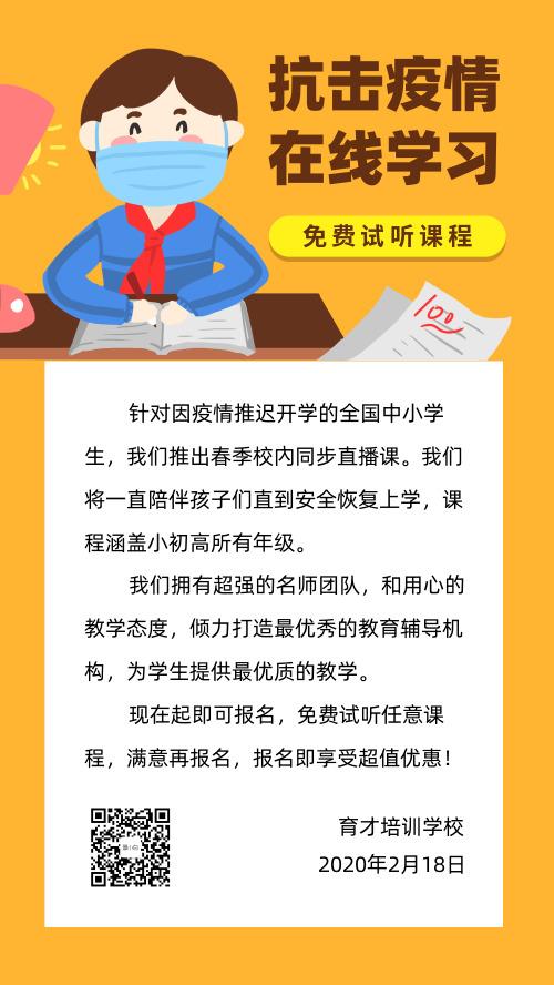 停課不停學抗擊武漢疫情在線直播課程海報